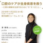 symposium_mainimg01